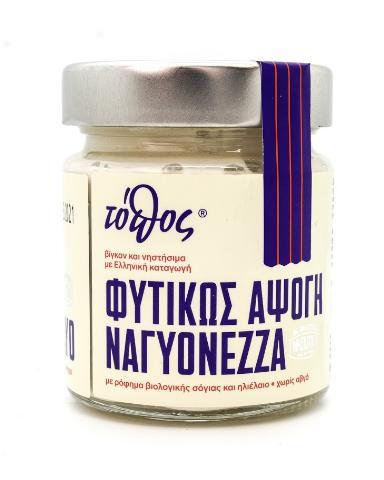 ΦΥΤΙΚΗ ΝΑΓΙΟΝΕΖΑ ΤΟΠΟΣ VEGAN